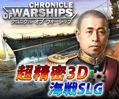 アンドロイドで3D海戦シミュレーションゲーム.jpg