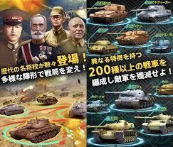 ミリタリーファンへ戦車帝国.jpg