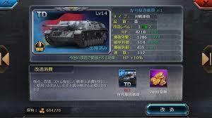 戦車帝国改造レベルアップ.jpg