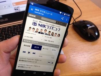 iphone.androidでニュースを聞く.jpg