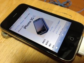 iphone 3gs ネットサーフィン.jpg